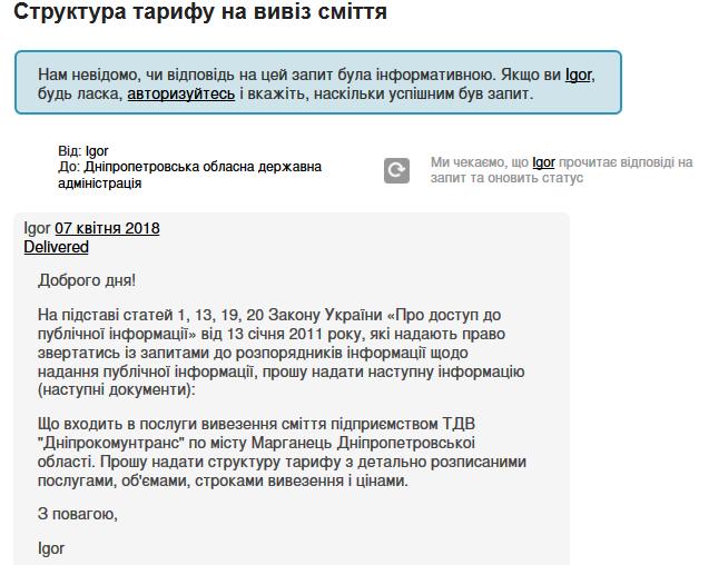 Screenshot_2018-07-09 Структура тарифу на вивіз сміття - запит до Дніпропетровська обласна державна адміністрація