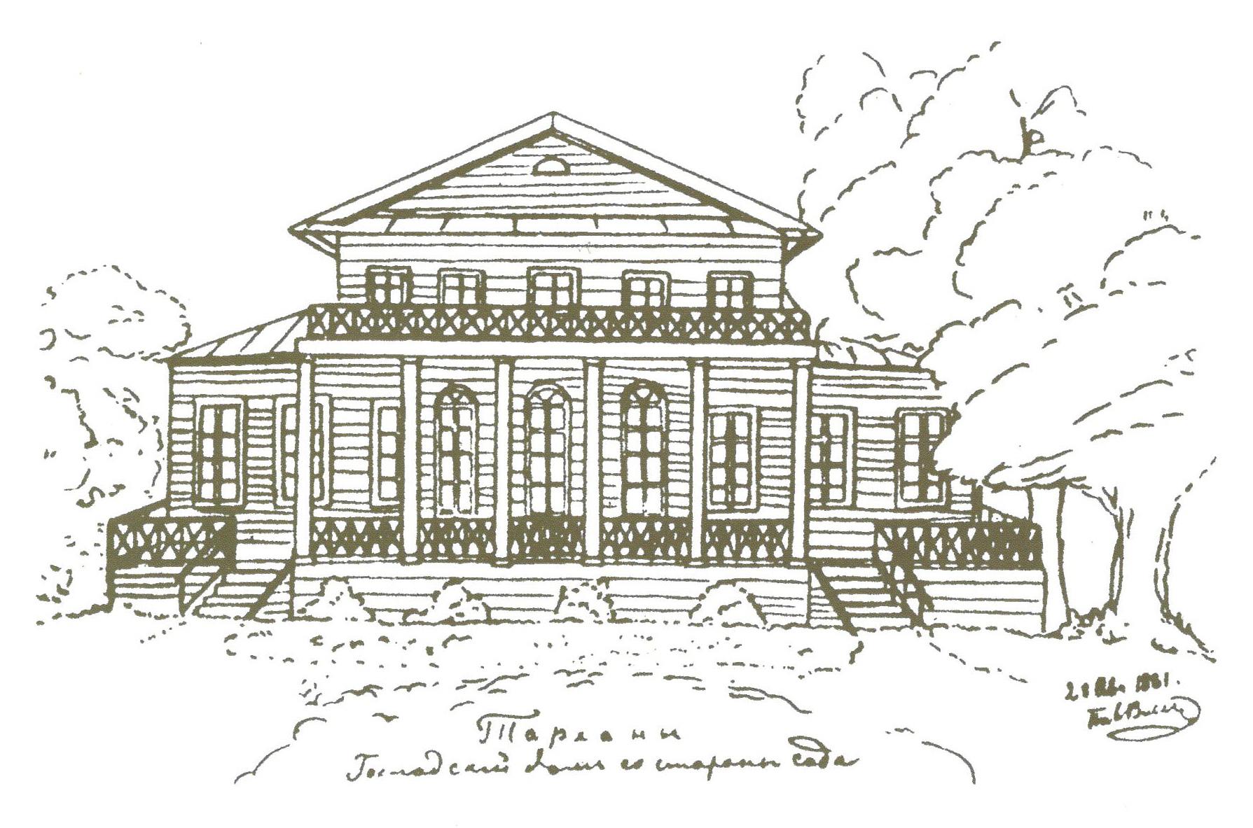 Барский дом. Рисунок П.А. Висковатого. 1881 г.