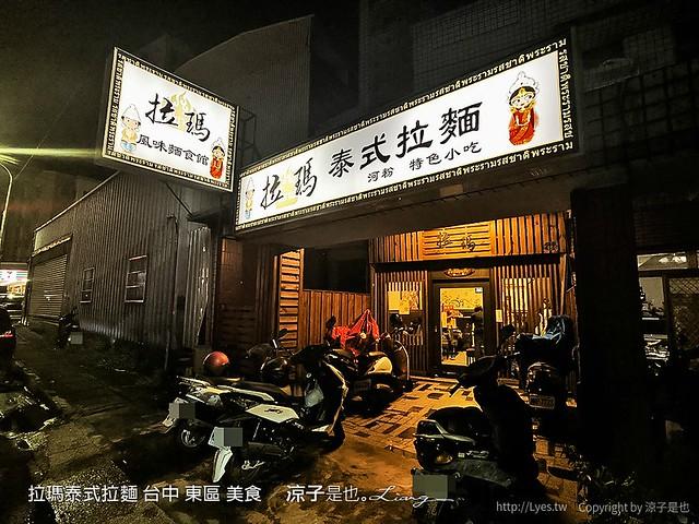 拉瑪泰式拉麵 台中 東區 美食 4