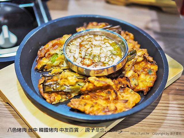 八色烤肉 台中 韓國烤肉 中友百貨 44