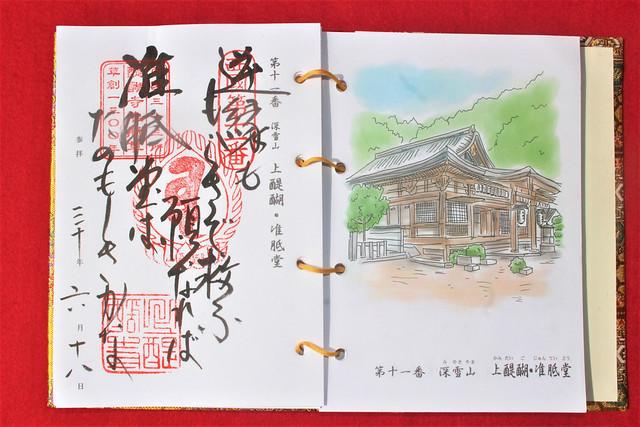 daigoji-gosyuin017