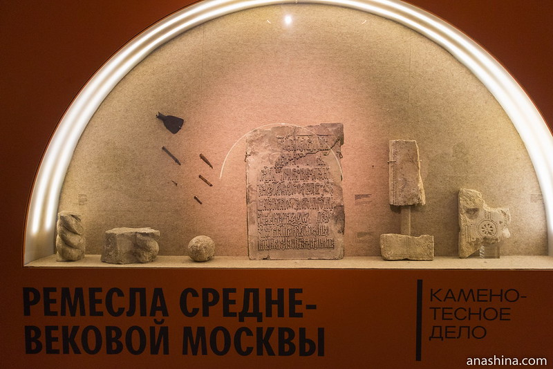 Изделия из белого камня, Музей Москвы