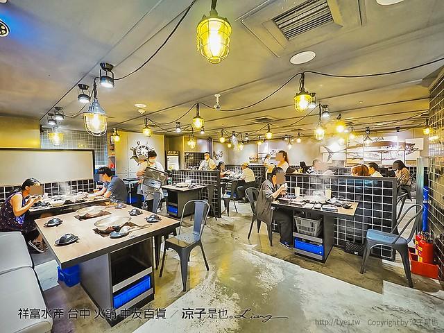 祥富水產 台中 火鍋 中友百貨 8