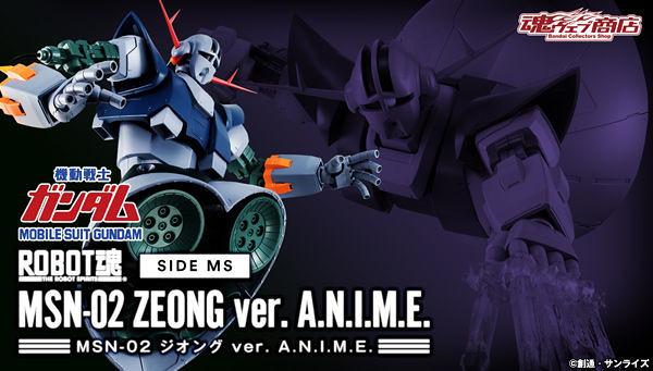 最終決戰再現!ROBOT魂 《機動戰士鋼彈》 MSN-02  「吉翁克 A.N.I.M.E.版本」【PB限定】!〈SIDE MS〉ジオング ver. A.N.I.M.E.