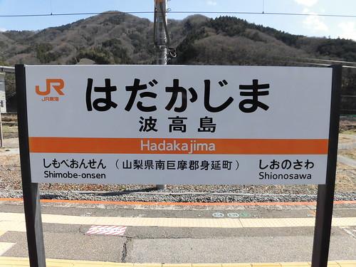 波高島駅(『ゆるキャン△』聖地)