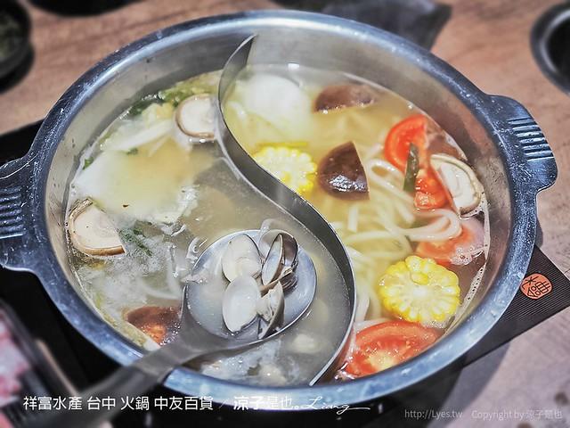 祥富水產 台中 火鍋 中友百貨 52