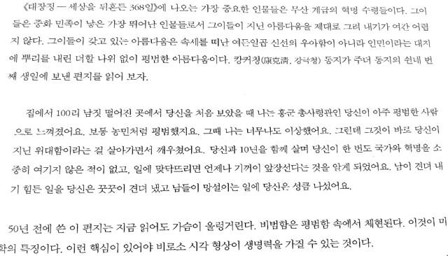 독서노트 | 대장정