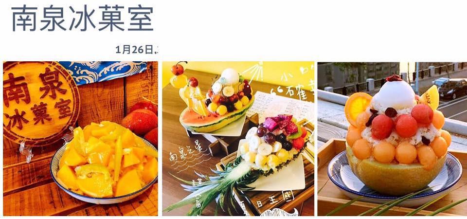 2018.06台南南泉冰菓室