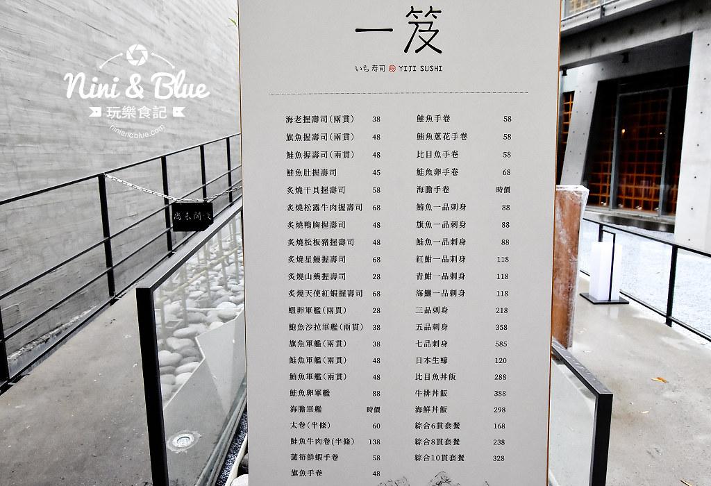 一笈壽司 台中 公益路 YIJI sushi 菜單31