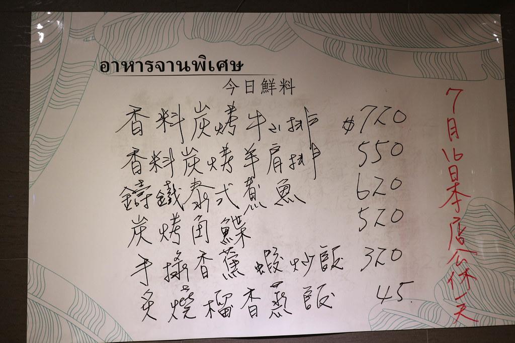 莎瓦迪卡泰國菜-Sawadica (4)