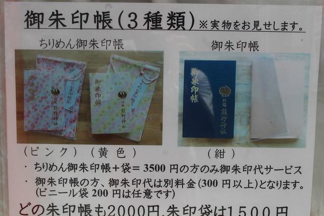 川越熊野神社のオリジナル御朱印帳