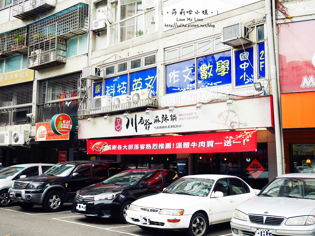 台北內湖文湖線葫洲捷運站好吃麻辣鍋推薦川老爺火鍋  (3)
