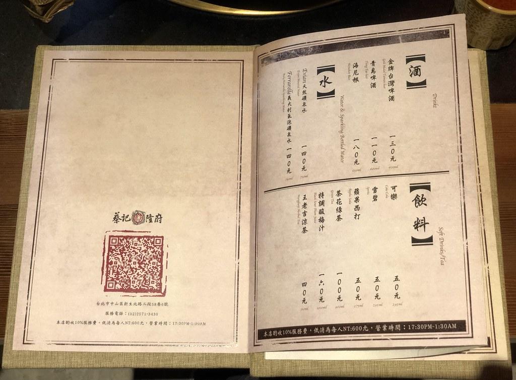 蔡記隆府 龍頭寺老灶火鍋 (115)