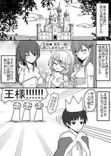 [EsuEsu] Atama no Katai Onna Kishi o Chinpo no Chikara de Torotoro ni Suru Hanashi