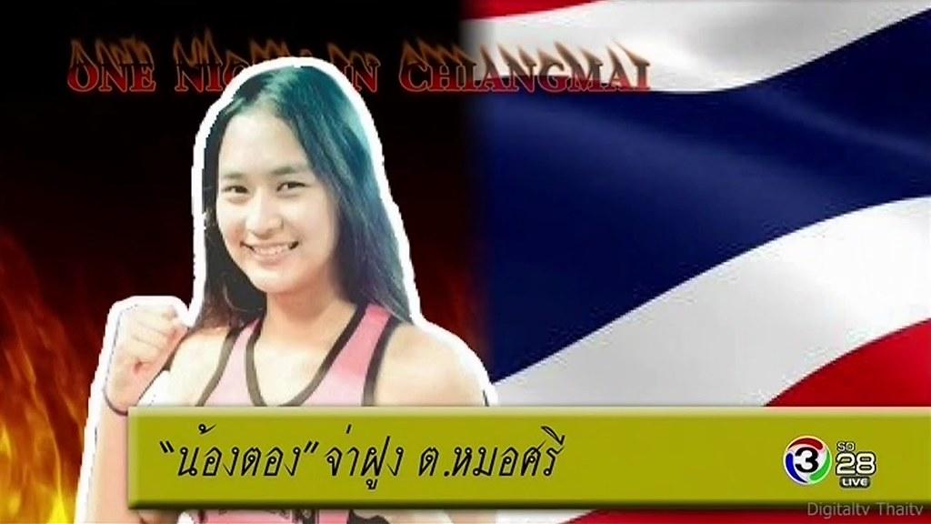 Liked on YouTube: มวยไทยหญิงเชียงใหม่ น้องตอง จ่าฝูง ต.หมอศรี VS เบก้า อาร์วิน มวยไทยล่าสุด One Night In Chiang Mai