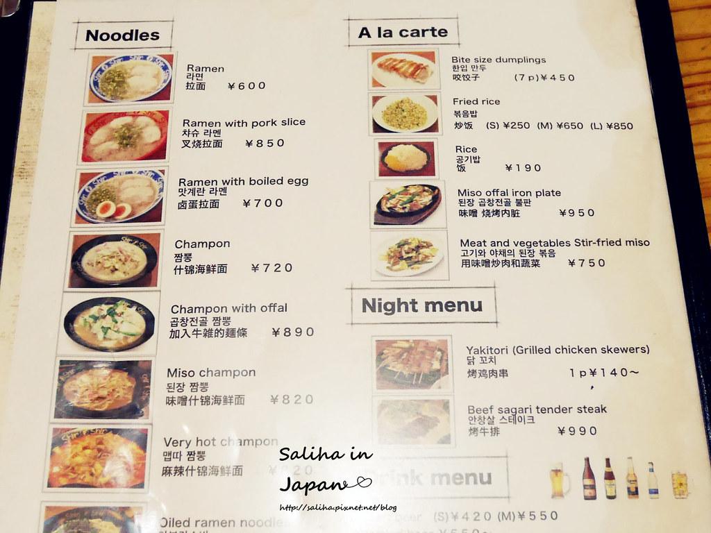 日本九州福岡天神人氣名店純情拉麵shinshin菜單menu價位 (2)
