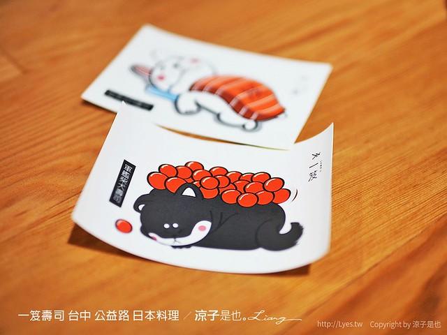 一笈壽司 台中 公益路 日本料理 37