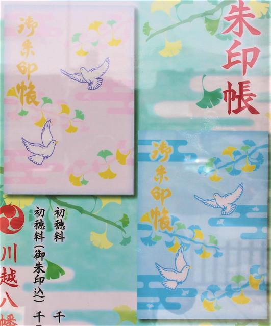 kawagoehachiman-gosyuin019