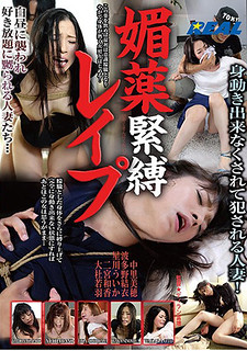 XRW-456 Husbands Who Are Attacked By Aphrodisiac Ties On Rapes Daydream And Are Forced To Like As Much As You Want …