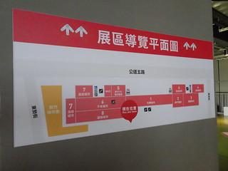 二樓的分區圖
