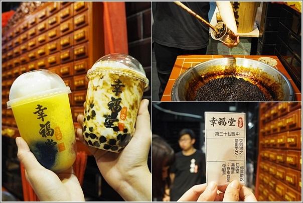 幸福堂黑糖珍奶專賣店 (1)