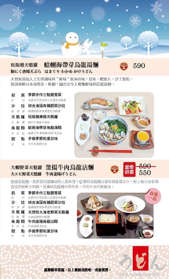 四國 讚岐烏龍麵天麩羅專門店 Menu 菜單價位22