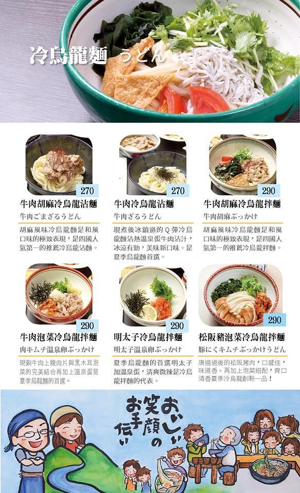 四國 讚岐烏龍麵天麩羅專門店 Menu 菜單價位20