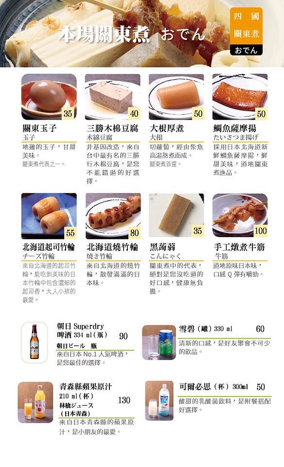 四國 讚岐烏龍麵天麩羅專門店 Menu 菜單價位18