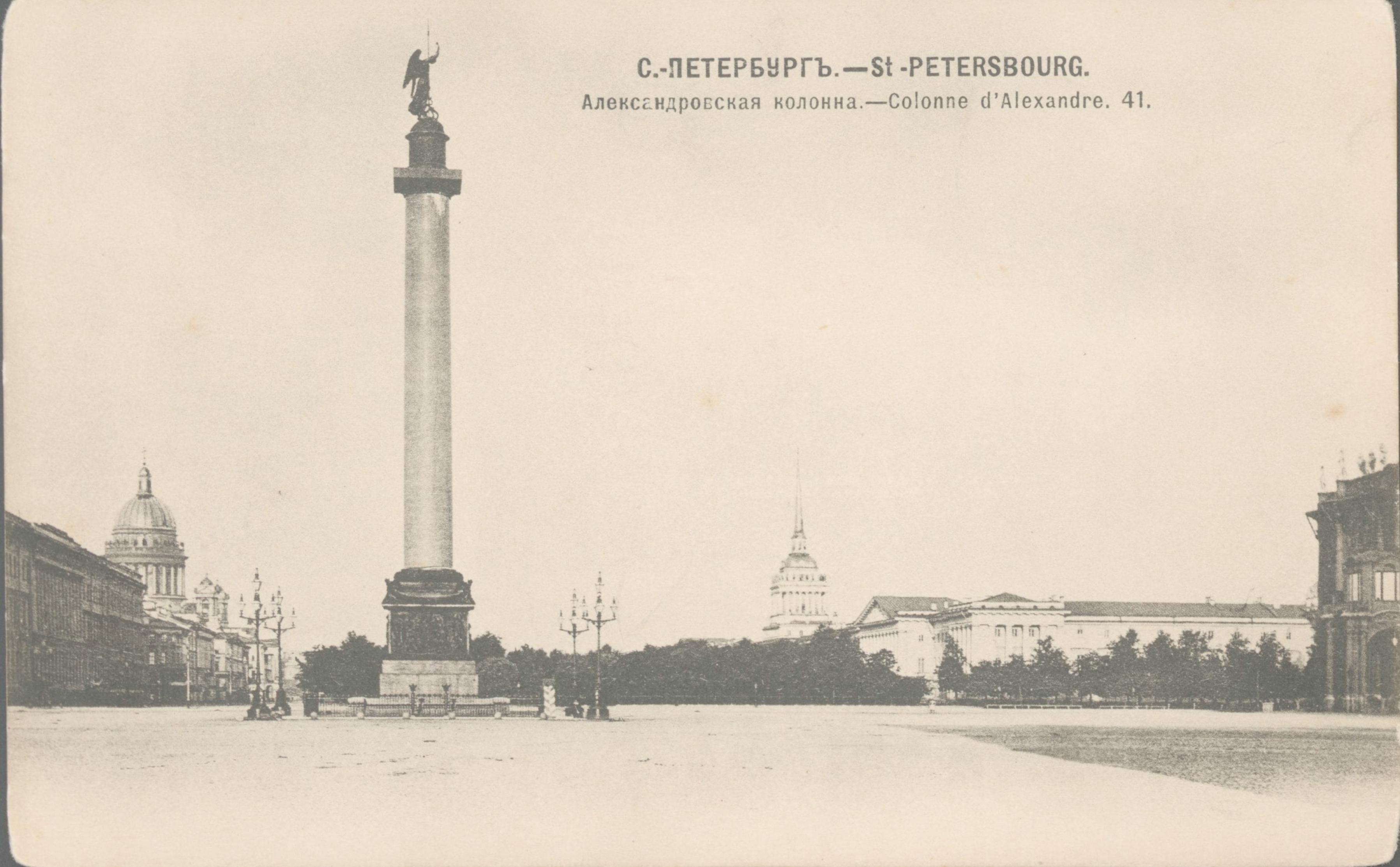 С-петербург на старой открытке, открытки цветы