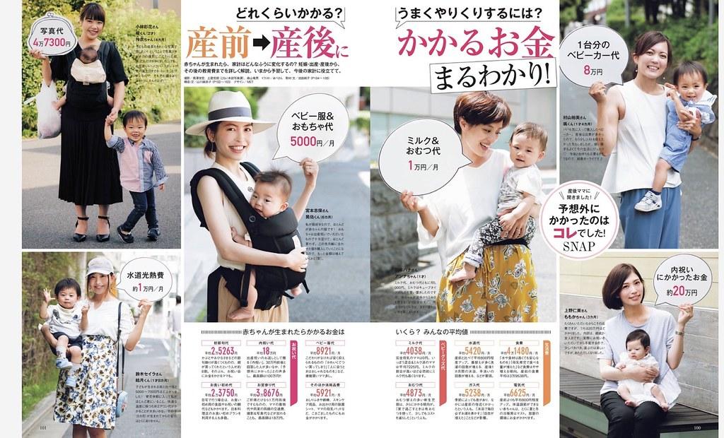 Baby-бюджет в Японии IMG_5977