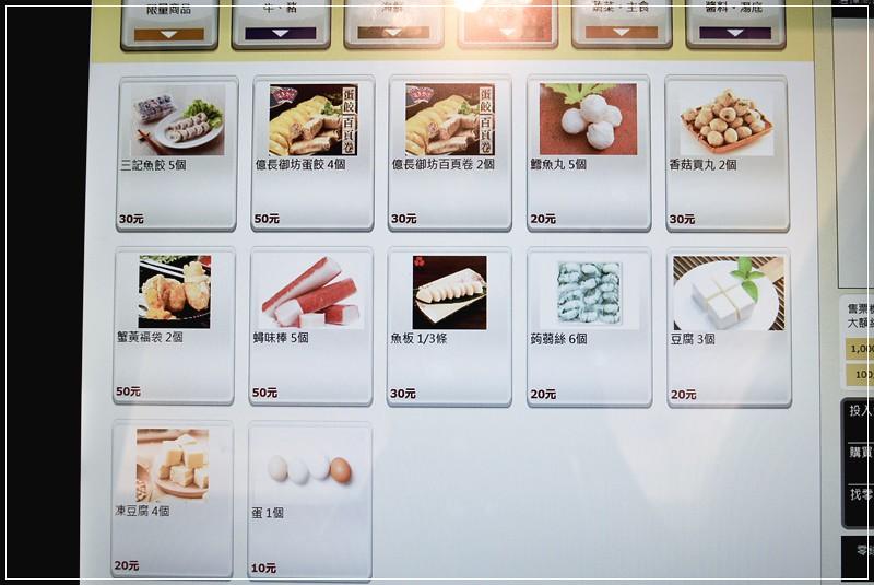 03-4奈奈火鍋-1808