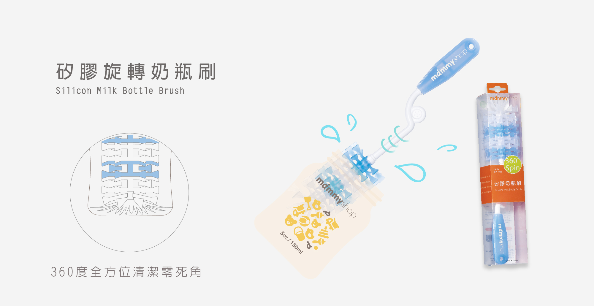 潔淨密碼-矽膠旋轉奶瓶刷-1980x1020px