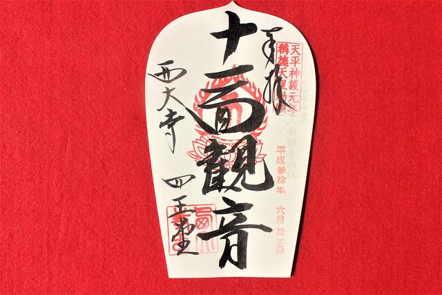 seidaiji-gosyuin026