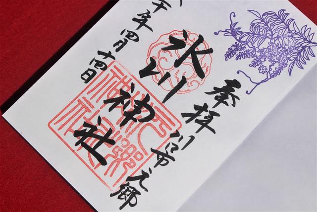motogo-hikawagosyuin04029