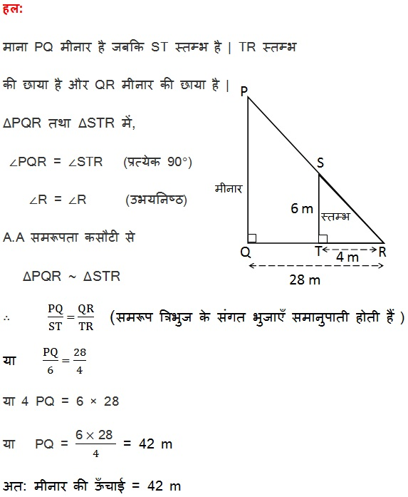 NCERT Solutions For Class 10 Maths 6.3 61