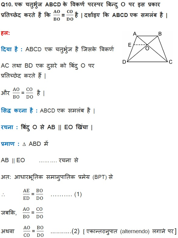 solutions of triangles