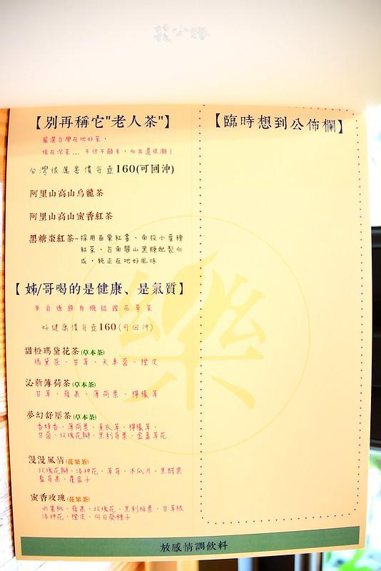 當樂板橋菜單早午餐推薦板橋車站美食 (24)