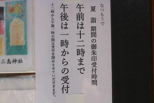 mishimajinja015