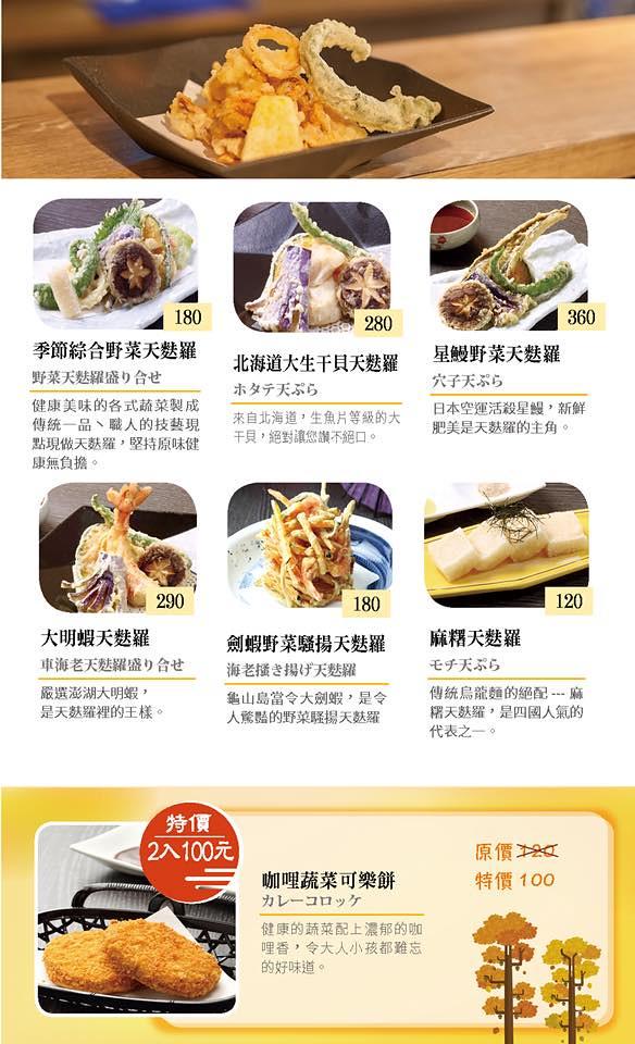 四國 讚岐烏龍麵天麩羅專門店 Menu 菜單價位03