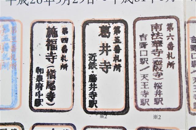 fujiidera-gosyuin018