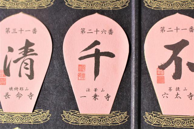 ichijoji-gosyuin011