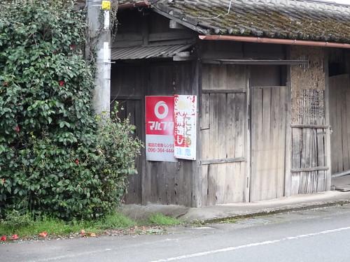 熊本県菊池郡菊陽町原水