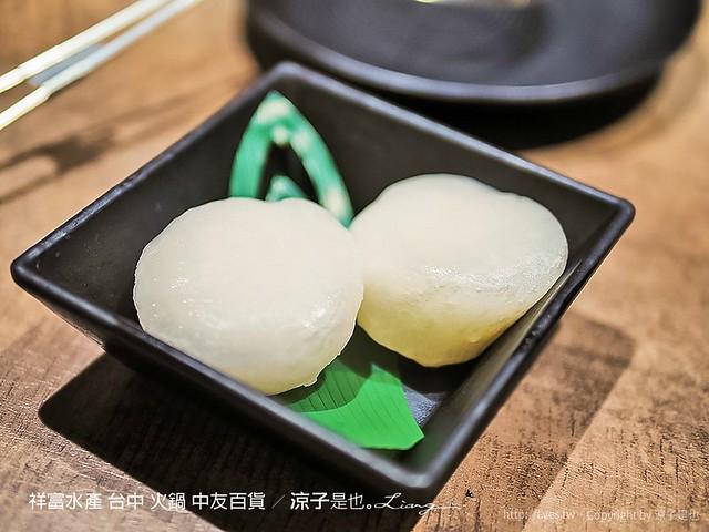 祥富水產 台中 火鍋 中友百貨 45