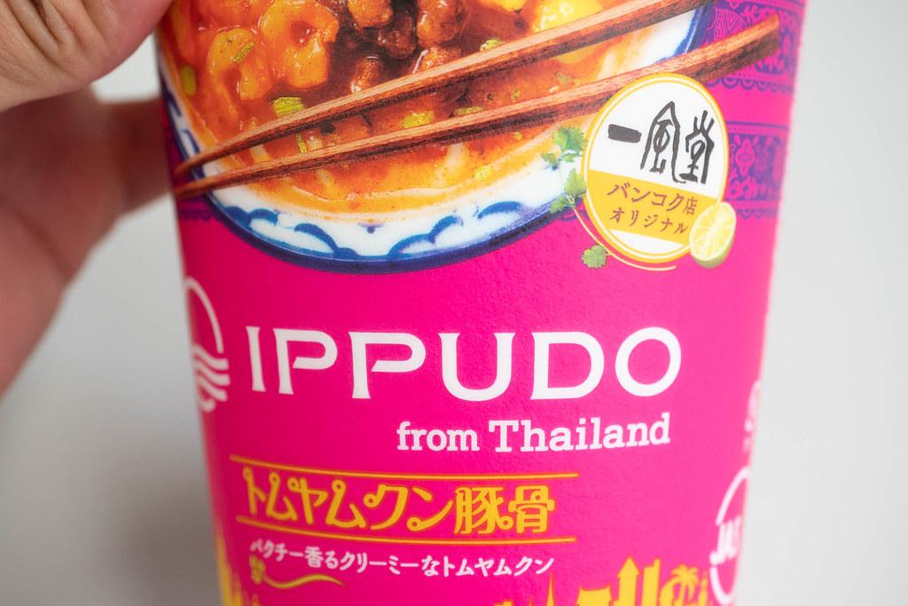 IPPUDO_thai-2