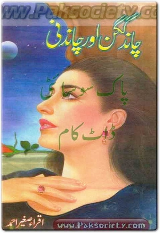 Chand Gagan Aur Chandni  is a very well written complex script novel which depicts normal emotions and behaviour of human like love hate greed power and fear, writen by Iqra Sagheer Ahmad , Iqra Sagheer Ahmad is a very famous and popular specialy among female readers