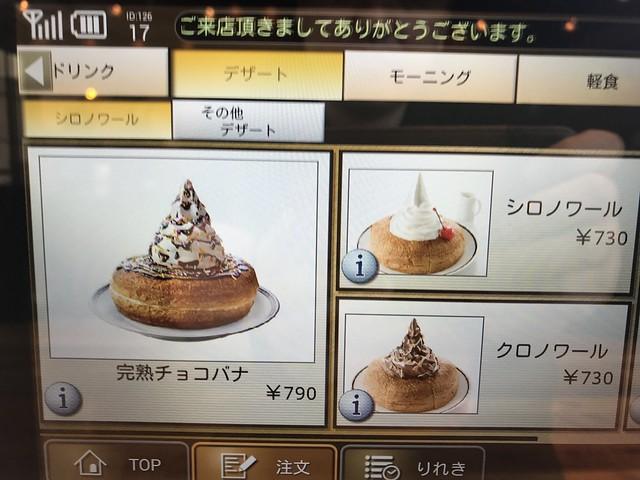 宮益坂のコメダ珈琲