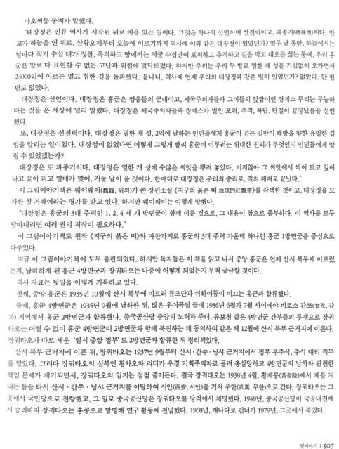 독서노트 | 대장정2