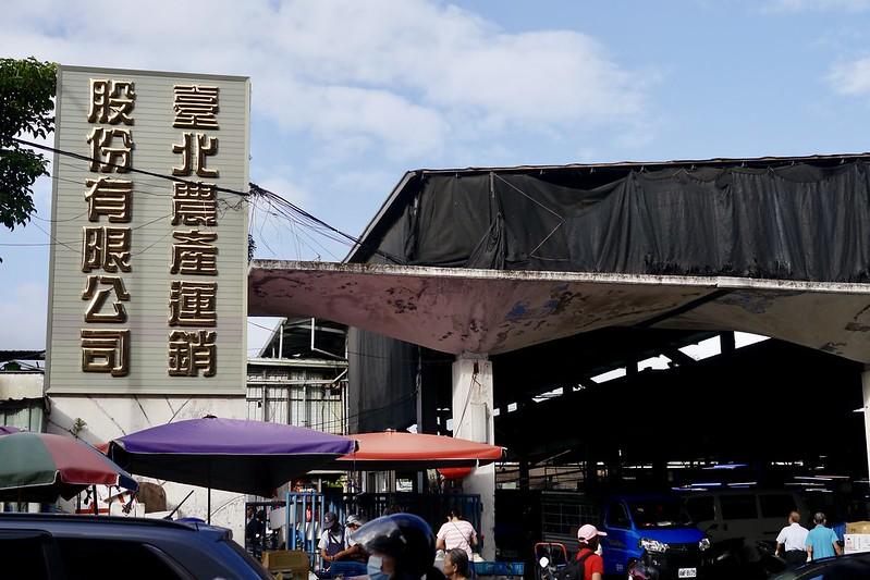 臺北農產運銷股份有限公司