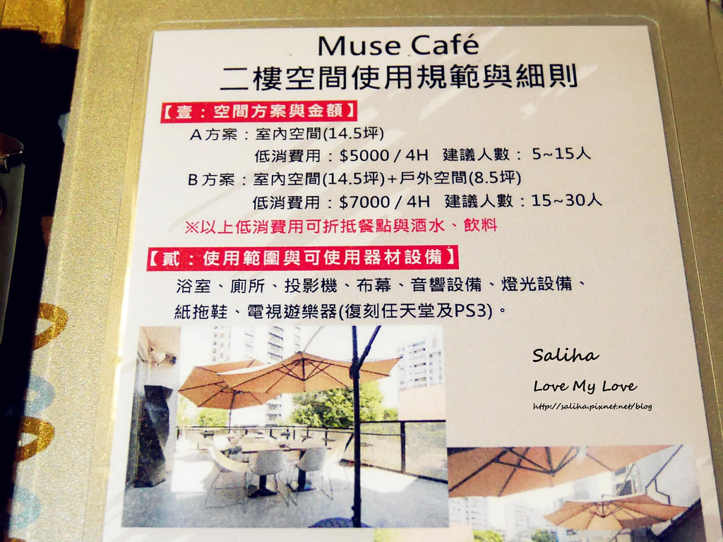 台北松山南京三民站餐廳Muse Cafe繆思咖啡 (32)