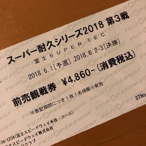 スーパー耐久富士4時間レース